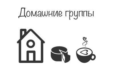 Домашние группы