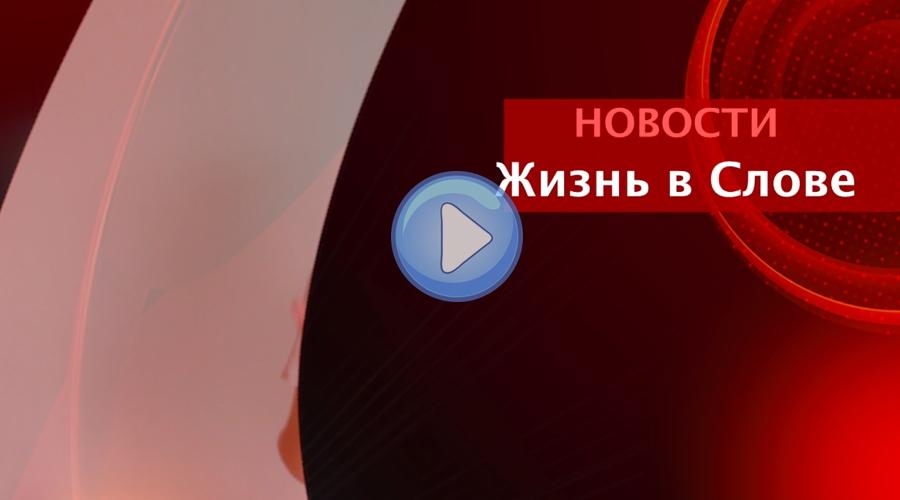 Новости церкви Жизнь в Слове 16.03